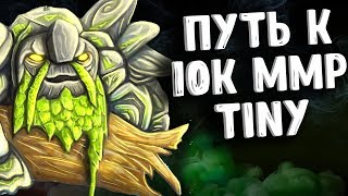 ПУТЬ К 10К ММР ТИНИ ДОТА 2 - ROAD TO 10K MMR TINY DOTA 2