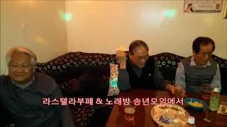 서울가든호텔 라스텔라 부페 & 노래방 송년모임에…