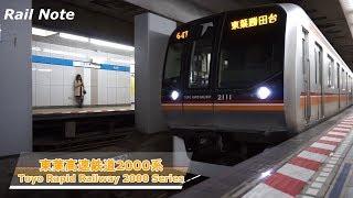 東葉高速鉄道2000系東西線飯田橋駅発着/Toyo rapid Railway 2000 Series at Tozai Line Iidabashi Sta./2017.11.10