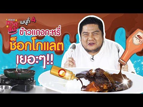 ขอมาแม่จัดให้!! แกงกะหรี่ใส่ช็อกโกแลตเยอะๆ มันจะกินได้หรอ?? | อาหารตามสั่ง - วันที่ 18 Jun 2019