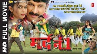 Mard No -1 [Superhit Action Bhojpuri Movie in HD ] Feat. MANOJ TIWARI, SAYARA BHANU | HamaarBhojpuri