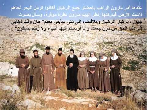 Saint Maroun  and  the Maronites