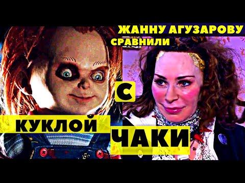 Словно Кукла Чаки: Жанна Агузарова испугала всех своим перекроенным лицом