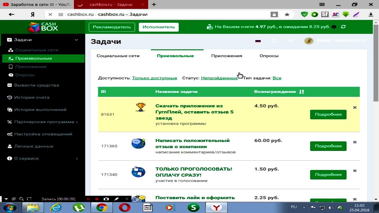 сайт по заработку в интернете выполнять задания
