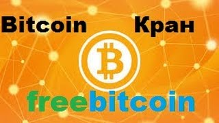 Бесплатный Биткоин кран кран!Заходи и получай от 700 до 1.13 Bitcoin заработок без вложений