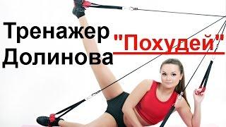 Тренажер Похудей Долинова