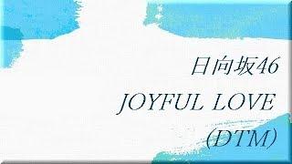 日向坂46 JOYFUL LOVE  (DTM)
