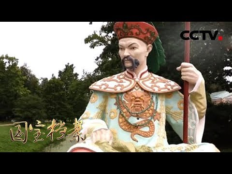 Download 《国宝档案》 俄罗斯纪行——宫廷中国风 20181107 | CCTV中文国际
