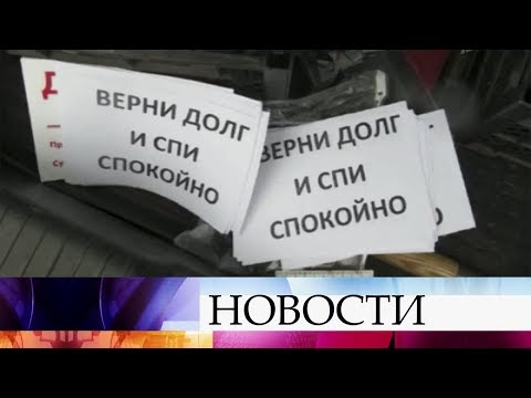 В Нижнем Новгороде коллекторы угрожали должникам рассправиться с детьми.