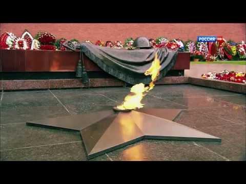 Светлой памяти павших в борьбе против фашизма. Минута молчания. Россия. Москва