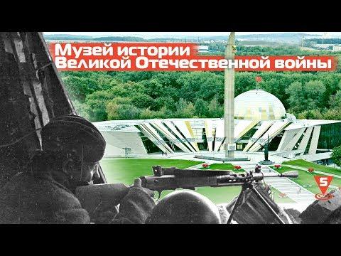 Музей Великой Отечественной войны   Беларусь