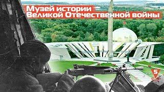 Музей Великой Отечественной войны | Беларусь