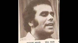 משה הלל יעקב התמים