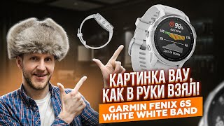 Garmin FENIX 6S White with White Band белый с белым ремешком Обзор FULL HD! High quality 1080p!