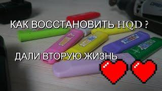 Переделка одноразовой электронной сигареты в многоразовую заказать на сайте электронную сигарету