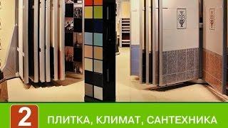 Магазин плитки в Москве. Тротуарная, керамическая, напольная плитка. Каширский двор(, 2015-12-13T00:25:19.000Z)