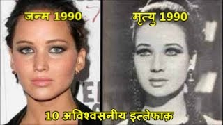 [HINDI] 10 UNBELIEVABLE COINCIDENCES 10 अविश्वसनीय संयोग