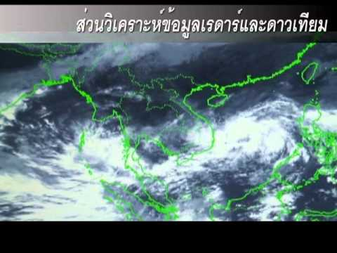 สำนักพยากรณ์อากาศ.mpg