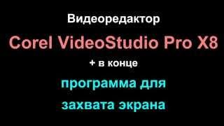 Урок 1. Обзор Corel VideoStudio Pro X8 и программа для захвата экрана oCam