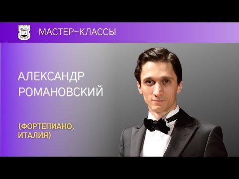 Мастер-класс Александра Романовского (А. Доронин, МССМШ им. Гнесиных)