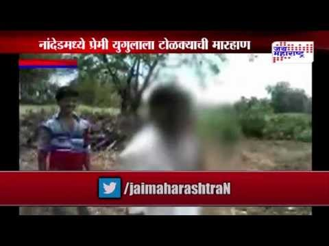 Couple beaten in Nanded, video goes viral on social media