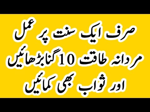 Tib E Nabvi In Urdu Pdf - Part 2