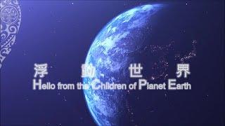 【有聲試閱】《浮動世界》序章:來自天坑的時間囊