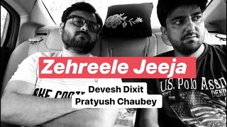 brother-in-laws-pratyush-chaubey-devesh-dixit-sketch-comedy-zehreelejeeja