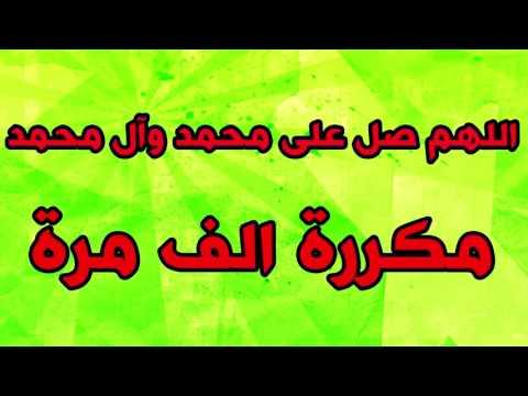 الصلاة على النبي محمد واله اللهم صل على محمد وال محمد مكرر الف مرة مع صوت الطبيعة يريح القلب