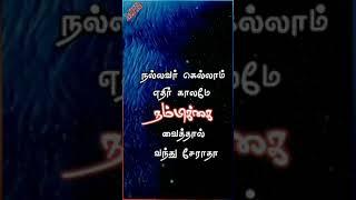 Thalapathi / Rakkama ( cut song )