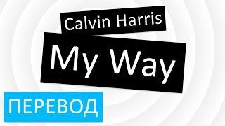 Calvin Harris - My Way перевод песни