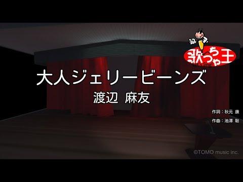 【カラオケ】大人ジェリービーンズ/渡辺 麻友