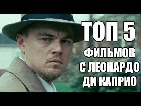 ТОП 5 ФИЛЬМОВ С ЛЕОНАРДО ДИ КАПРИО (2019) #1
