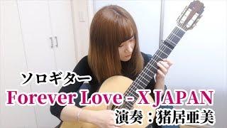 今回は、大好きなXJAPANさんのForever Loveを、江部賢一さんの編曲で演...
