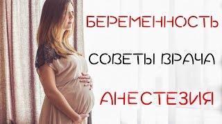 Беременность. Что НЕЛЬЗЯ во время беременности? Эпидуральная анестезия | LAUREATKA