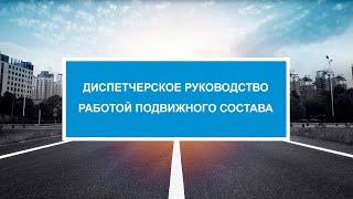 урок 49 Диспетчерское руководство работой подвижного состава