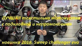 НОВИНКА 2018 года! Всесезонная непромокаемая удлиненная мотокуртка Challenger Evo. Первый обзор