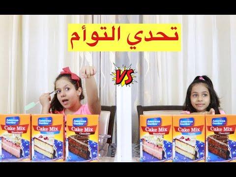 تحدي التوأم !!👭 طلعنا متطابقين!!! 😱 | !Twin Telepathy Cake Challenge!!!