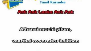 asku laska karoke karaoke with lyrics
