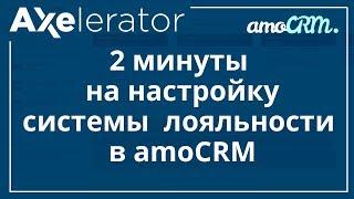 عنصر الولاء النظام في 2 دقيقة باستخدام amoCRM