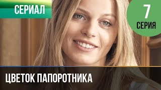 ▶️ Цветок папоротника 7 серия | Сериал / 2014 / Мелодрама