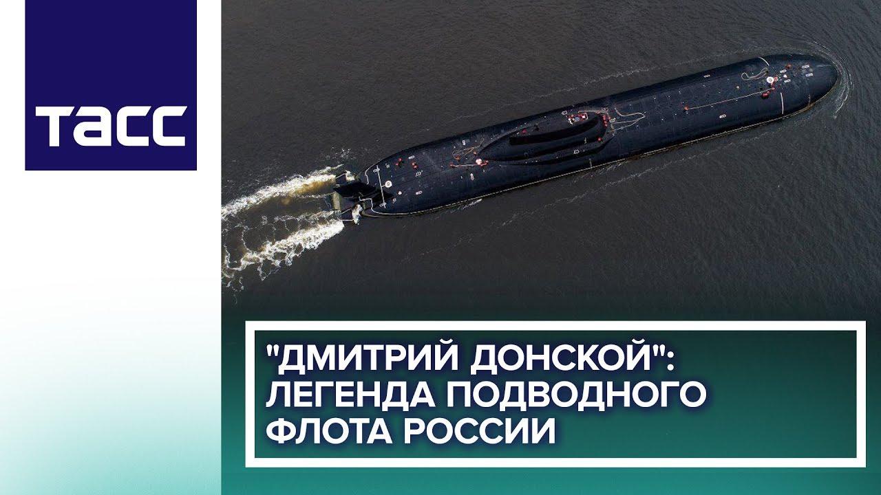 «Дмитрий Донской»: легенда ВМФ России