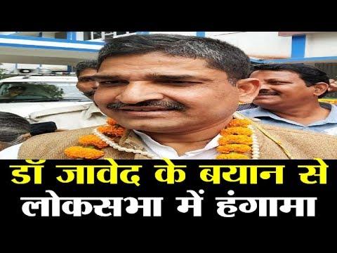 Kishanganj सांसद Dr Jawed Azad ने लोकसभा में उठाया बाढ़ का मुद्दा, BJP सांसद को लग गई मिर्ची
