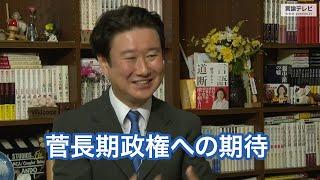 【右向け右】第331回 - 和田政宗・参議院議員 × 花田紀凱(プレビュー版)