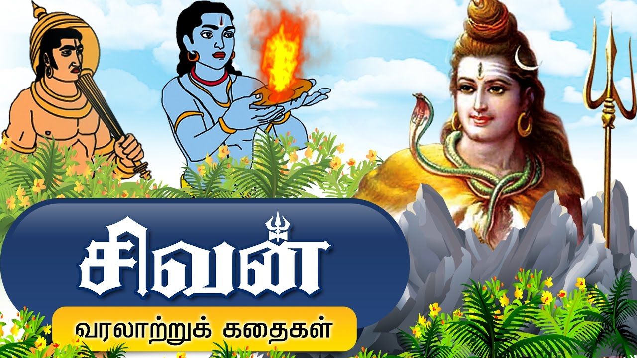 - Lord Shiva Tamil Stories - Youtube-4652