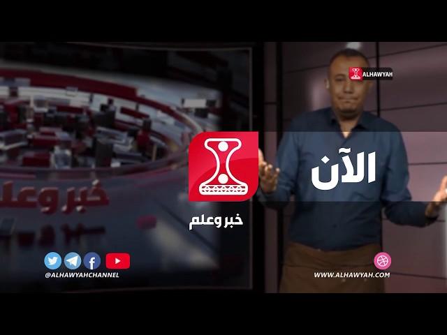 خبر وعلم | حكومة النص بالنص | محمد الصلوي قناة الهوية
