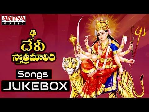 Devi Stothramalika    Nitya Santhoshini    Telugu Devotional Full Songs Jukebox