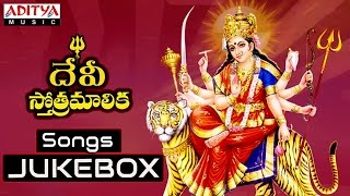 Devi Stothramalika || Nitya Santhoshini || Telugu Devotional Full Songs Jukebox