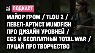 EGS и бесплатный Total War, Майор Гром, левел-артист про сторителлинг, TLOU 2, Луцай про творчество
