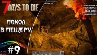 7 Days to Die Alpha 15 #9 ● Поход в пещеру